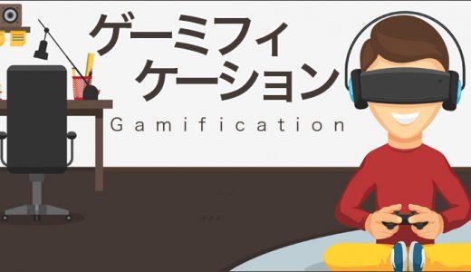 バンチボールから見るゲーミフィケーション(Gamificaction)事業の成功の秘訣