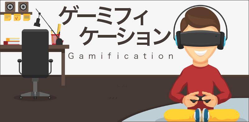 ゲーミフィケーション