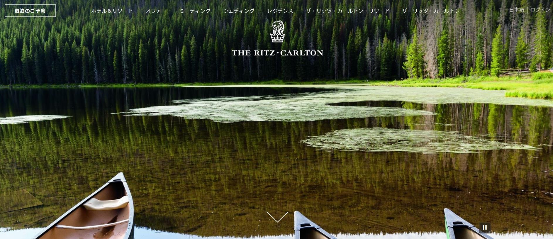 リッツカールトンの画像