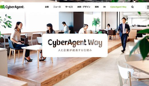 サイバーエージェントの意外と堅実な社内モチベーションアップ施策