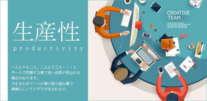 生産性のキャッチ画像
