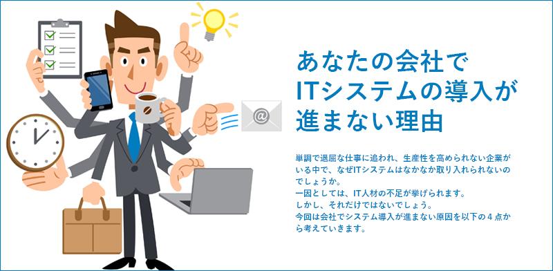 あなたの会社でITシステムの導入が進まない理由のキャッチ画像