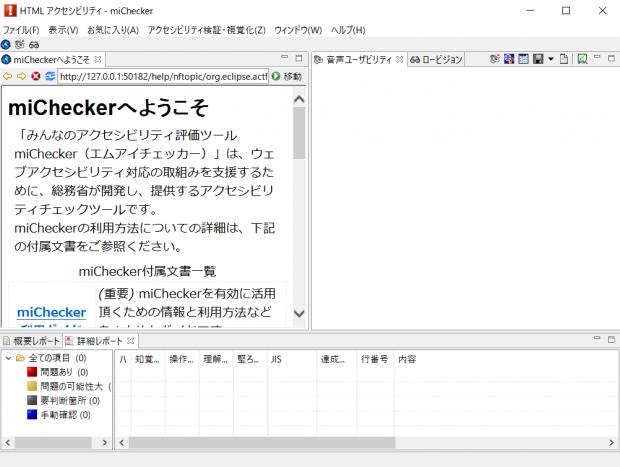 miChecker起動時の画面