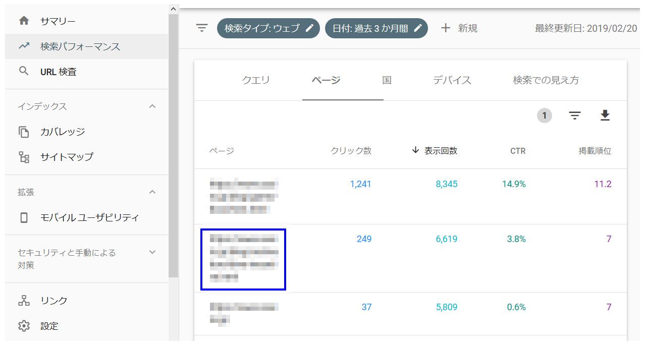 GoogleSearchConsoleからページを確認する