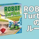 ROBOTTurtleのルールのキャッチ画像