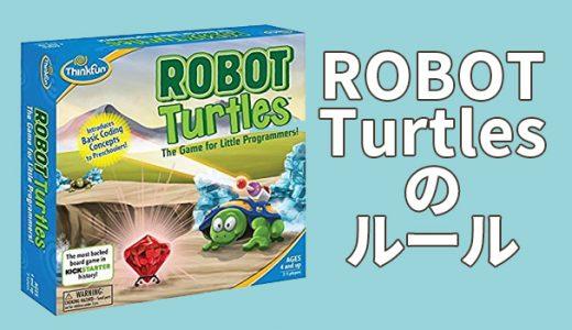 ROBOT Turtles(ロボットタートルズ)のルール説明