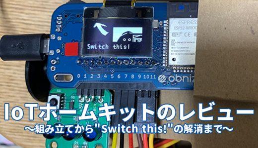 """IoTホームキットのレビュー~組み立てから""""Switch this!""""の解消まで~"""