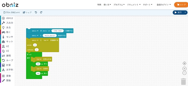 obnizのブロックプログラムの画面