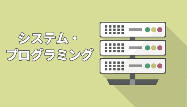 システム・プログラミング系記事のキャッチ画像