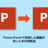 パワーポイントで画像として保存した画像が汚いときの対処法のキャッチ画像