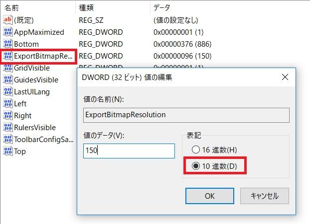 ExportBitmapResolutionファイルを操作する画面