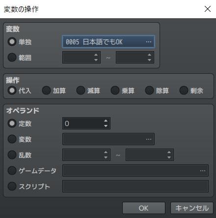 RPGツクールMVの変数の操作の画面の内容