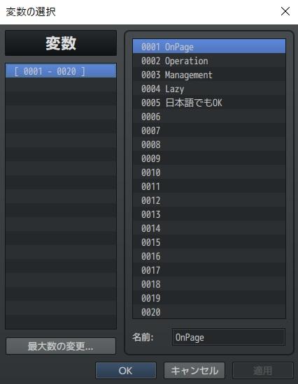 RPGツクールMVの変数のリストの画面