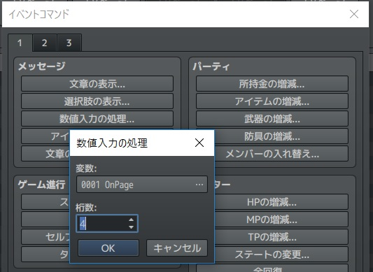 RPGツクールMVの数値入力の操作の画面