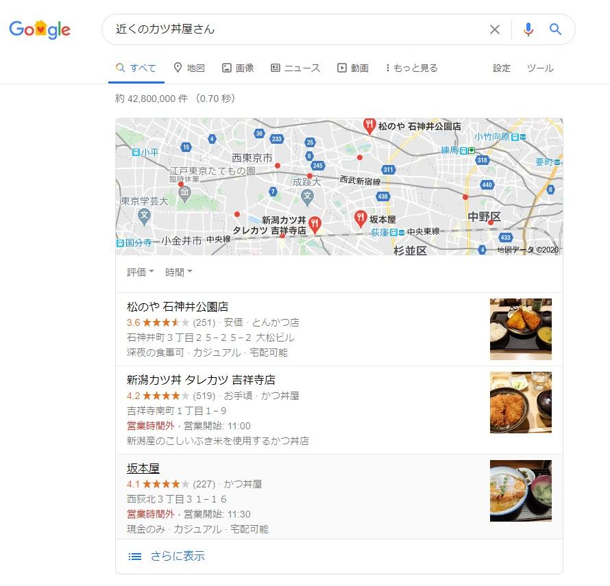 Googleでの検索結果のキャプチャ画像