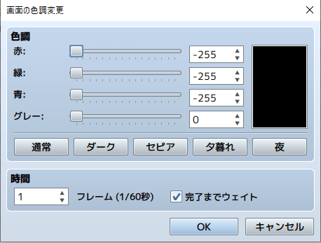 RPGツクールMZの色調変更の画面1