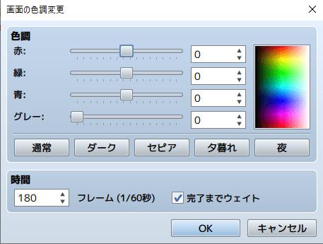 RPGツクールMZの色調変更の画面2
